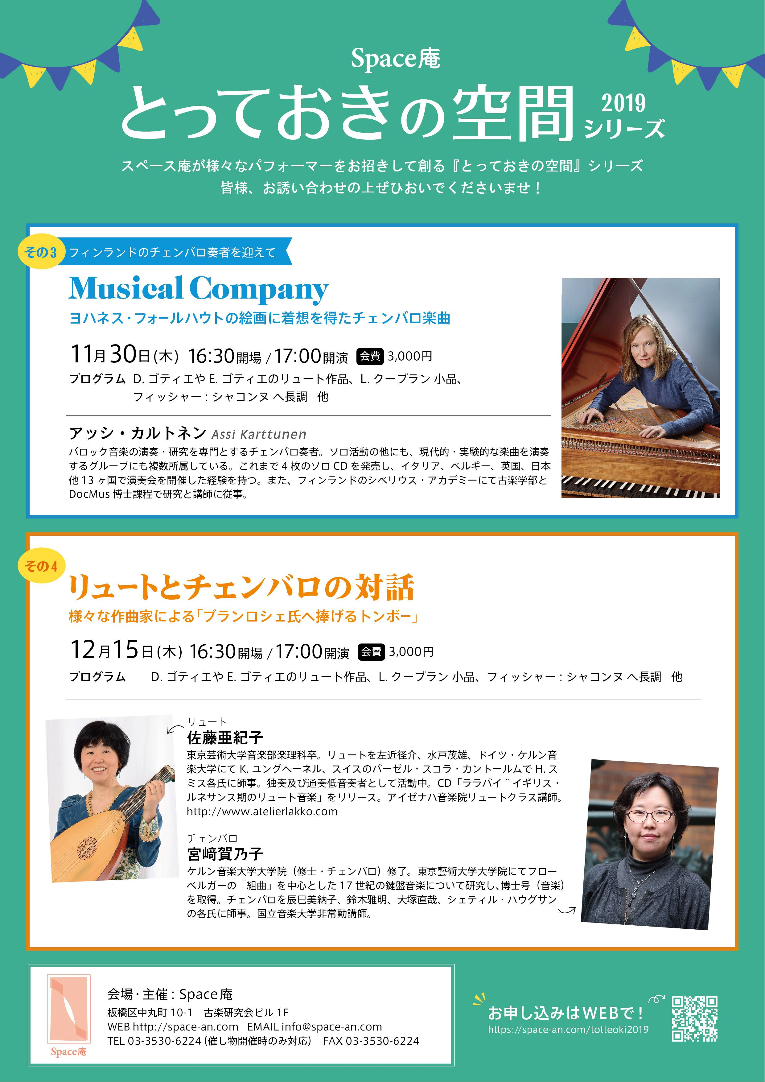 Poster concert in Space Tokyo 2019 Musical Company